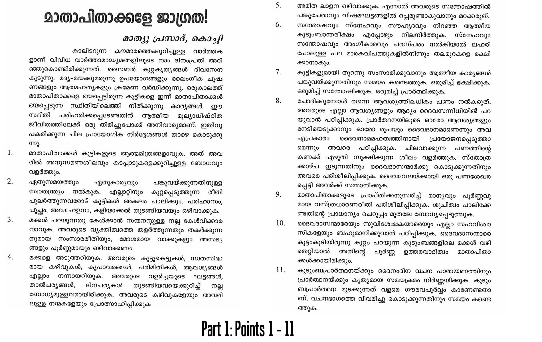 Malayalam Article Christian Parenting Tips Brethren Times