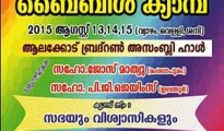 event-ymef-bible-camp-kannur-TN