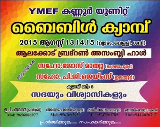 event-ymef-bible-camp-kannur
