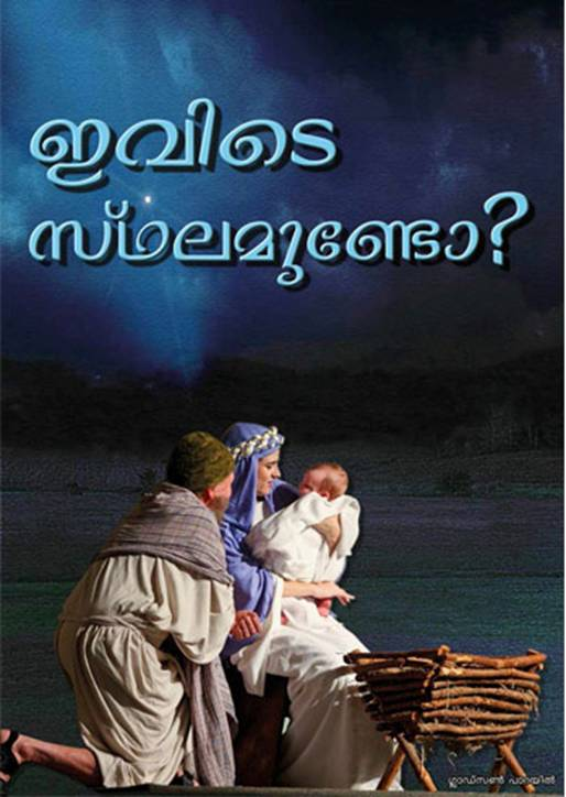 jesus lived in india malayalam pdf
