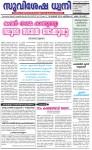 SuviseshaDhwani_Jan18_2014-1