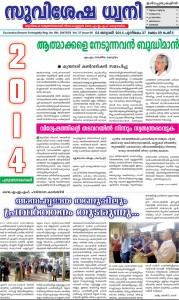 SuviseshaDhwani_Jan4_2014-1