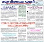 SuviseshaDhwani Feb15