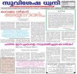 SuviseshaDhwani Feb1 2014