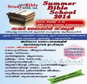Summer Bible School-tb
