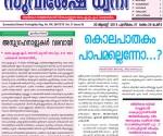 SuviseshaDhwani_Aug30_2014-tb