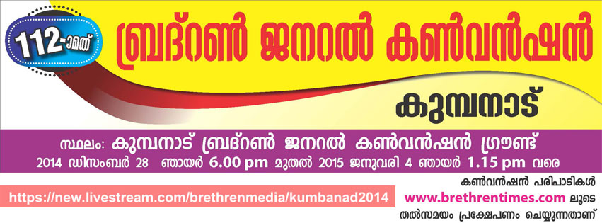 Kumbanad2014-fb