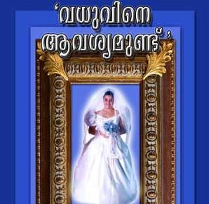Vadhuvinne-Avashyamund-tb
