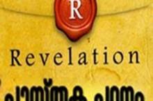 webinar-revelation-evg-chandapilla-tn