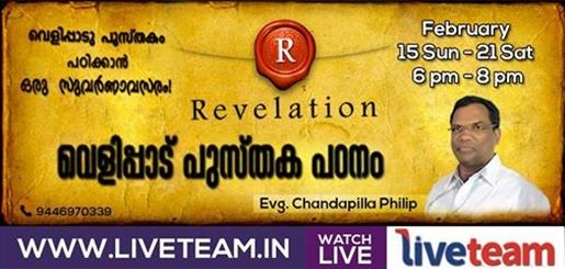webinar-revelation-evg-chandapilla