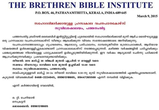 Event-sisters-short-bible-course-pathanamthitta-2015-Notice