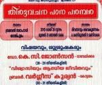 event-bible-study-camp-Shanthipuram-K-C-Johnson-TN