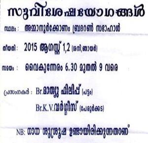 event-thanksgiving-service-ammanoorkonam-brethren-assembly-TN