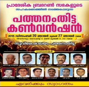 Pathanamthitta-Convention-2015-tb