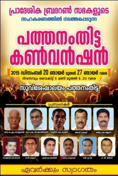 Pathanamthitta-Convention-2015