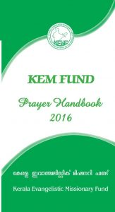 2016kemfund-handbook-cover